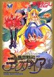 魔界戦記ディスガイア 1 (IDコミックス ZERO-SUMコミックス)