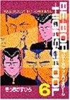 BE―BOP―HIGHSCHOOL(6) (ヤンマガKCスペシャル)