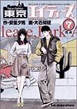 東京エイティーズ 7 (ビッグコミックス)