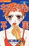 キスよりも不実 / 浜口 奈津子 のシリーズ情報を見る