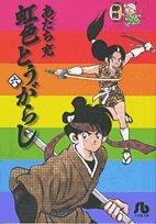 虹色とうがらし (6) (小学館文庫)