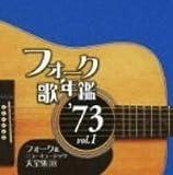 フォーク歌年鑑1973 vol.1