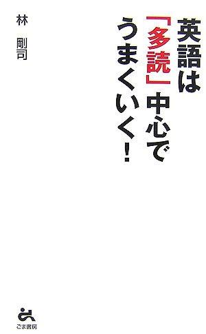 英語は「多読」中心でうまくいく!