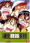浦安鉄筋家族(2) [DVD]