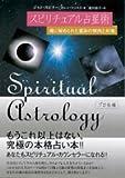 スピリチュアル占星術―魂に秘められた運命の傾向と対策