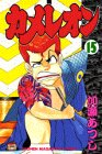 カメレオン (15) (講談社コミックス (1901巻))