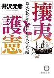 「攘夷」と「護憲」—幕末が教えてくれた日本人の大欠陥 (徳間文庫)
