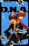 危険純愛D.N.A. 2 (フラワーコミックス)