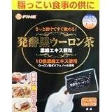 ファイン 203423 発酵黒ウーロン茶エキス顆粒 49.5g(1.5g×33包)