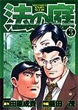 法の庭―NECESSITY KNOWS NO LAW (3) (ヤングジャンプ・コミックス)