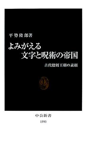 よみがえる文字と呪術の帝国―古代殷周王朝の素顔 (中公新書 (1593))