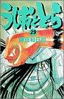 うしおととら (29) (少年サンデーコミックス)