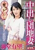 中出し団地妻 新堂有望 完全版 [DVD]