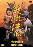 笑傲江湖 完全版1 [DVD]