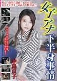 女子アナ下半身事情 [DVD]