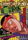 エリートヤンキー三郎お遊びbook (KCデラックス)