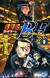 暗号名はBF 3 (3) (少年サンデーコミックス)