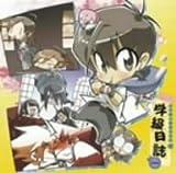 ラジオドラマCD 東京魔人学園剣風帖 龍龍 「学級日誌」其の一