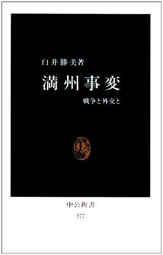 満州事変―戦争と外交と (中公新書 (377))