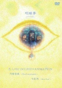 明晰夢 シリーズvol.1 [DVD]