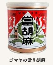 gomaya-atari-white-sesame-seeds-paste-300-g-pack-of-2