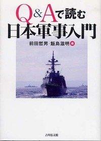 Q&Aで読む日本軍事入門