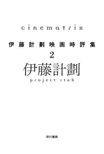 Cinematrix―伊藤計劃映画時評集2 (ハヤカワ文庫JA)