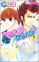 ヤスコとケンジ 1 (マーガレットコミックス (3885))