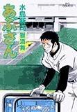 あぶさん (77) (ビッグコミックス)
