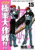 GS美神極楽大作戦!! 15 (少年サンデーコミックスワイド版)