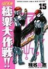GS美神 極楽大作戦!! 新装版 第15巻 2007年01月18日発売