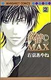 欲情C max 2 (マーガレットコミックス)