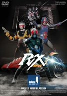 仮面ライダーBLACK RX VOL.4 [DVD]
