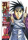 孔雀王曲神紀 1 (ヤングジャンプコミックス)
