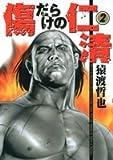 傷だらけの仁清 2 (ヤングジャンプコミックス)