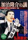 加治隆介の議 加治隆介立候補す!編 (プラチナコミックス)