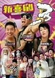 新喜劇フゥ~!! [DVD]