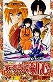 るろうに剣心―明治剣客浪漫譚 (巻之12) (ジャンプ・コミックス)
