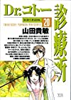 Dr.コトー診療所 第20巻 2006年10月05日発売