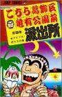 こちら葛飾区亀有公園前派出所 第9巻 1979-09発売