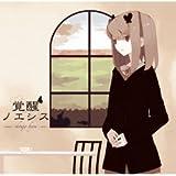 【同人CD】 覚醒ノエシス 少女病