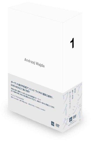 アンジェイ・ワイダ DVD-BOX 1 (世代/地下水道/灰とダイヤモンド)