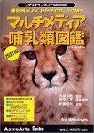 エデュテインメントSelection マルチメディア哺乳類図鑑改訂版