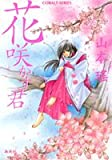 花咲かす君 (コバルト文庫)