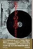 レコードの美学