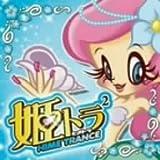 姫トランス(2)