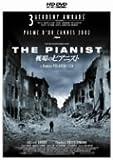 戦場のピアニスト [HD DVD]