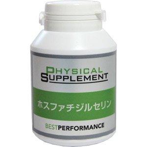 フィジカルサプリメント ホスファチジルセリン 120粒