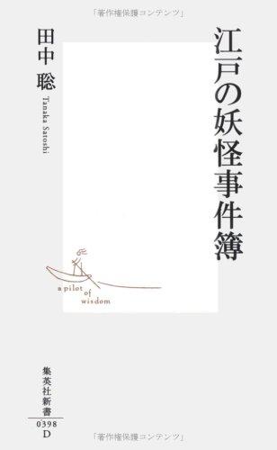 江戸の妖怪事件簿 (集英社新書)
