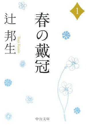 春の戴冠〈1〉